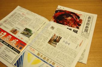 新美術新聞.jpg