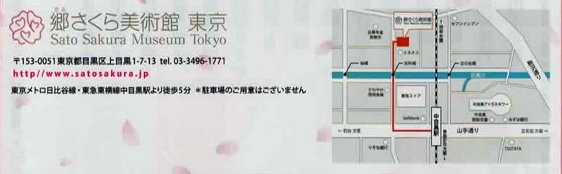 郷さくら地図.jpg
